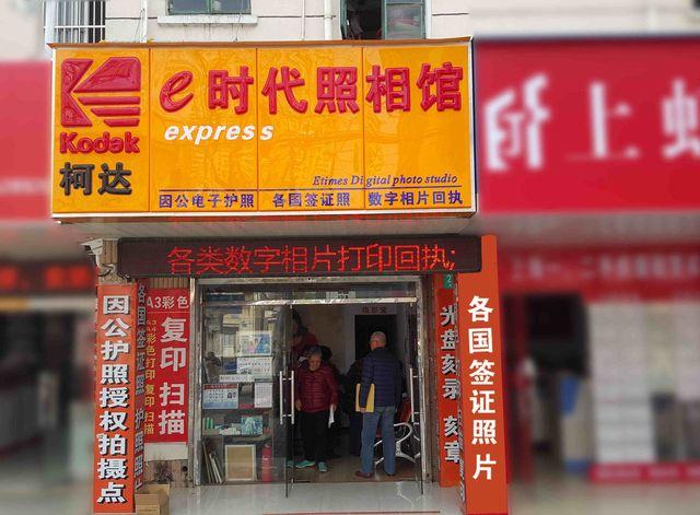 e时代数码照相店(莘庄店)