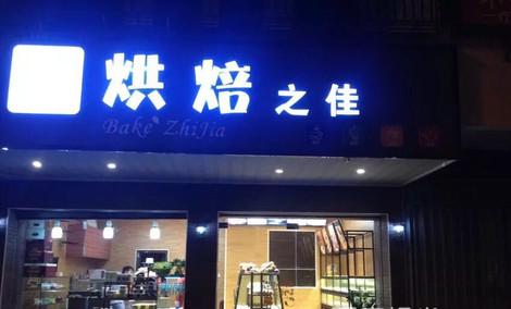 烘焙之佳(隆华路口店)