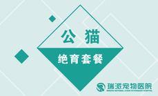 瑞派宠物医院(沈阳和平店)