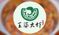 王婆大虾100元代金券