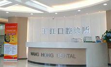 王红口腔诊所