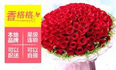 香格格鲜花99朵玫瑰套餐