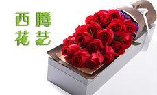 西腾花艺19玫瑰礼盒套餐