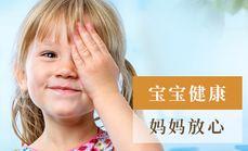 五洲3岁儿童全面体检套餐