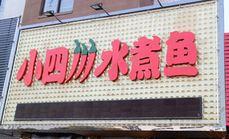 小四川水煮鱼(淘乐店)