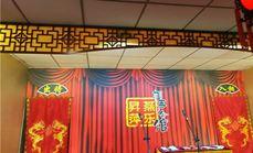 燕乐昇萍茶馆