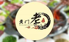 黄门老灶火锅100元代金券
