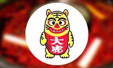 大虎老火锅100元代金券