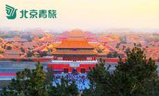 北京青旅故宫一日游