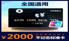 中欣银泰银联购物卡