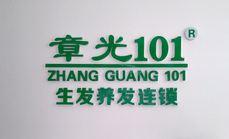 章光101(光谷店)