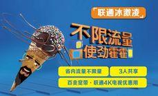 中国联通(白壁营业厅店)