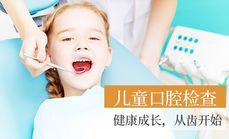 五洲儿童全口腔检查