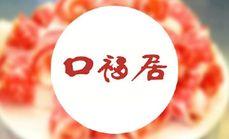 口福居尊享火锅四人套餐
