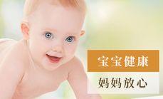五洲1岁3个月儿童全面体检
