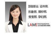 拉米国际婚纱摄影证件照