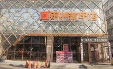 锦州御串店