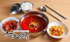 六大将牛肉辣汤(西塔店)