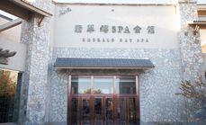 九华贵宾楼翡翠湾SPA会馆