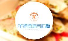 金源螃蟹美食节节假日自助