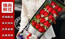 锦尚鲜花红玫瑰生日礼盒