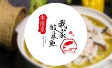 本清素我家酸菜鱼(连江店)