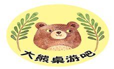 大熊桌游吧节假日桌游