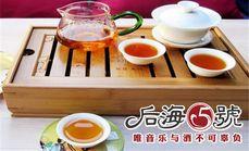 后海5号工夫红茶双人套餐