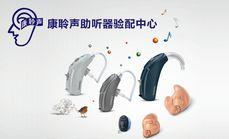 康聆声助听器200元代金券
