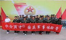军事3天特种兵集训国庆营