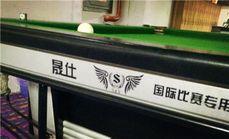 晟尧时尚桌球会馆