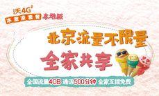 北京冰激凌套餐