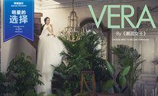 艺匠全新《VERA》系列
