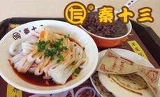 秦十三米皮(九龙城店)