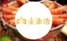 金象湾泰国餐厅(金榜店)