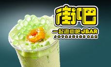 街吧奶茶(育才西路店)