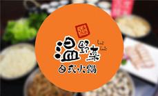 温野菜日式火锅自助晚餐