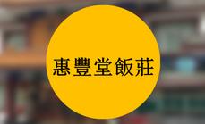 惠丰堂饭庄5000元储值卡