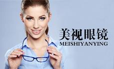 美视眼镜店
