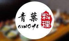 青叶日本料理100元代金券
