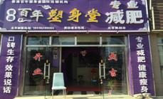 香港百年塑身堂套餐