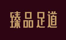 臻品足道(杨家湾店)