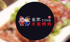 崔家木炭烤肉(宝山宝龙店)