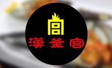 汉釜宫韩式养生自助烤肉(龙湖北城天街店)
