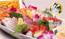 久喜寿司100元代金券
