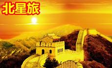 北星北京五日四晚跟团游