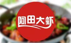 阿田大虾美味双人餐