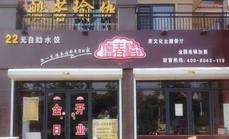 平度市德春禧自助水饺店