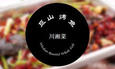 巫山烤鱼川湘菜代金券