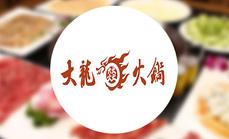 大龙燚火锅(李家村店)